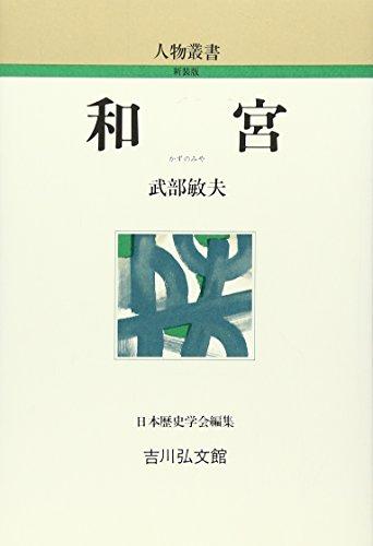 和宮 (人物叢書)