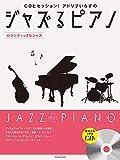 ジャズるピアノ~ロマンティックなジャズ~