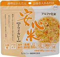 安心米 ドライカレー 15食入り/箱