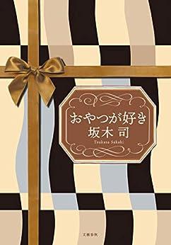 [坂木 司]のおやつが好き (文春e-book)