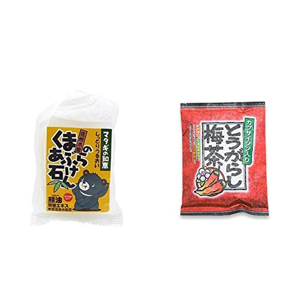 [2点セット] 信州木曽 くまのあぶら石けん(80g)?とうがらし梅茶(24袋)