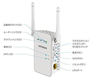【旧モデル】NETGEAR 無線LAN中継器 11ac対応 450+300Mbps 2バンド(2.4GHz/5GHz) EX6100-100JPS