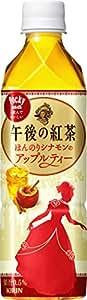 キリン 午後の紅茶 ほんのりシナモンのアップルティー 500ml×24本
