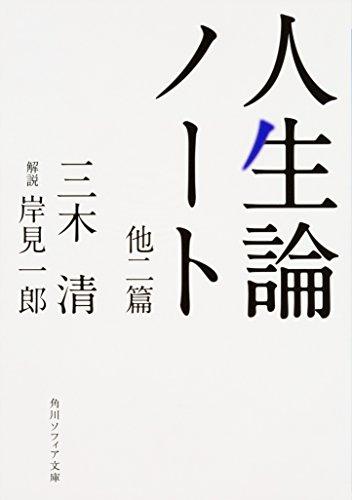 人生論ノート 他二篇 (角川ソフィア文庫)の詳細を見る