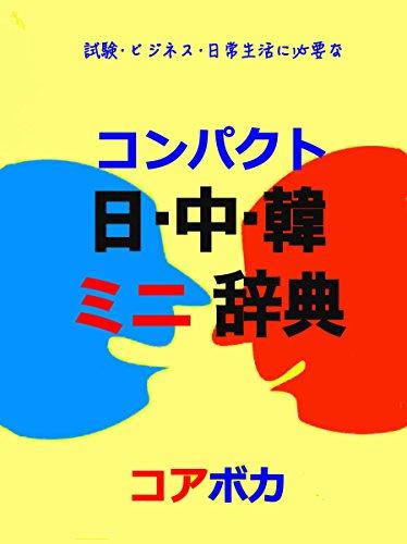 コンパクト 日·中·韓 ミニ辞典: 試験·ビジネス·日常生活に必要な中国語と韓国語
