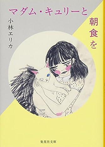 マダム・キュリーと朝食を (集英社文庫)