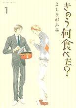 きのう何食べた?(1) (モーニングコミックス)