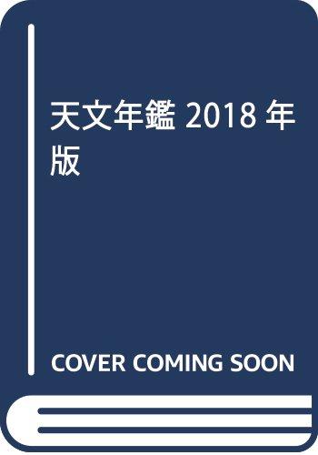 天文年鑑 2018年版