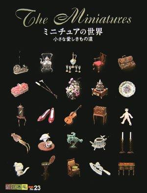 ミニチュアの世界「小さな愛しきもの達」 (創作市場別冊 (23))