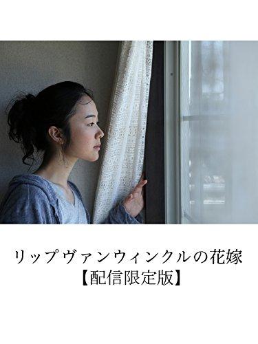リップヴァンウィンクルの花嫁【配信限定版】