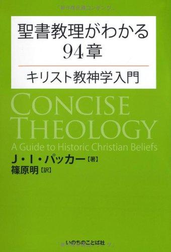 聖書教理がわかる94章~キリスト教神学入門~