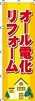 オール電化リフォーム  のぼり旗 3枚セット