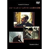 シャーロック・ホームズとワトソン博士の冒険(通常版) [DVD]