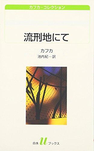 流刑地にて―カフカ・コレクション (白水uブックス)の詳細を見る