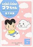 COMA GOMA ゴマちゃん(6) (アクションコミックス) 画像