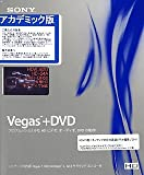 VEGAS 7 + DVD 4 アカデミック版