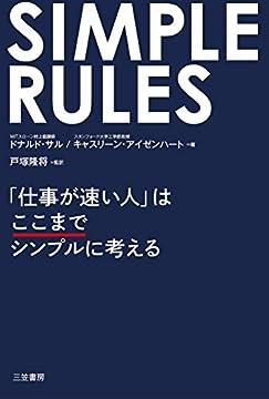 SIMPLE RULES 「仕事が速い人」はここまでシンプルに考えるの書影