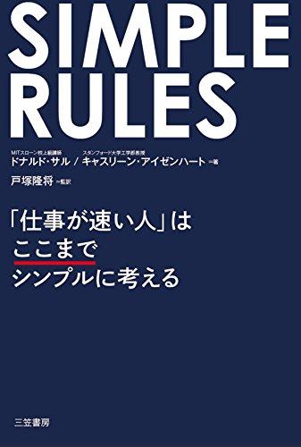 SIMPLE RULES 仕事が速い人 はここまでシンプルに考える