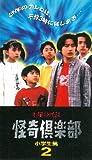 木曜の怪談 怪奇倶楽部~小学生編2 [VHS]()