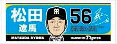 選手イラストフェイスタオル (56松田)