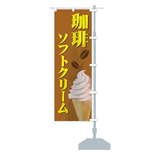 珈琲ソフトクリーム のぼり旗 サイズ選べます(ジャンボ90x270cm 右チチ)