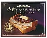 小倉トーストラングドシャ 10枚入