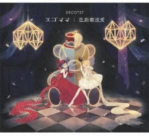 エゴママ/恋距離遠愛(DVD付)