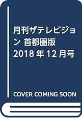 月刊ザテレビジョン 首都圏版 2018年12月号