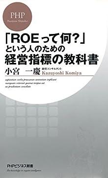 「ROEって何?」という人のための経営指標の教科書 (PHPビジネス新書)