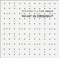デザインとは何か