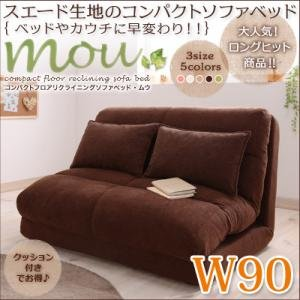 コンパクトフロアリクライニングソファベッド Mou ムウ 幅90cm ブラウン