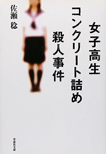 文庫 女子高生コンクリート詰め殺人事件 (草思社文庫)の詳細を見る