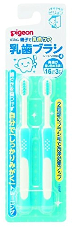 ガードペレグリネーション廃止ピジョン 親子で乳歯ケア 乳歯ブラシ ブルー