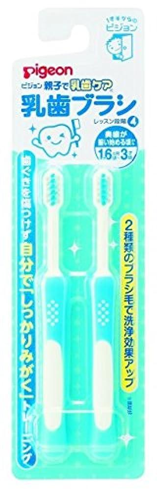 アヒルブランドペルソナピジョン 親子で乳歯ケア 乳歯ブラシ ブルー