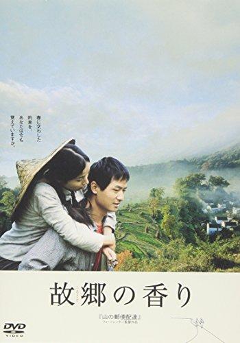 故郷<ふるさと>の香り [DVD]