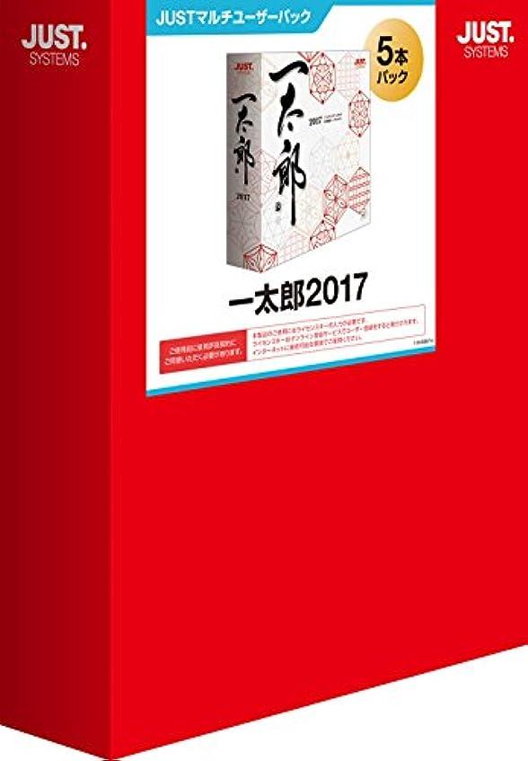 上向きわがまま花火一太郎2017 5本パック
