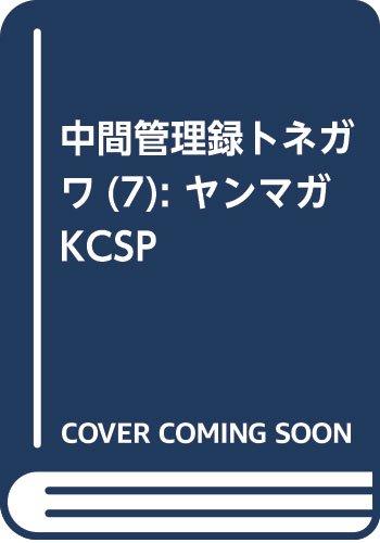 中間管理録トネガワ(7): ヤンマガKCSP