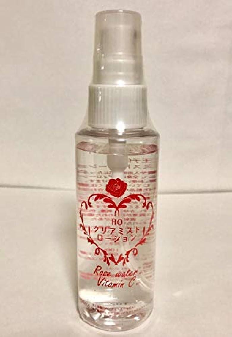 真珠のような悔い改めリンスHO クリアミスト ローション 化粧水 (100ml(スプレー式)約1ヶ月分)