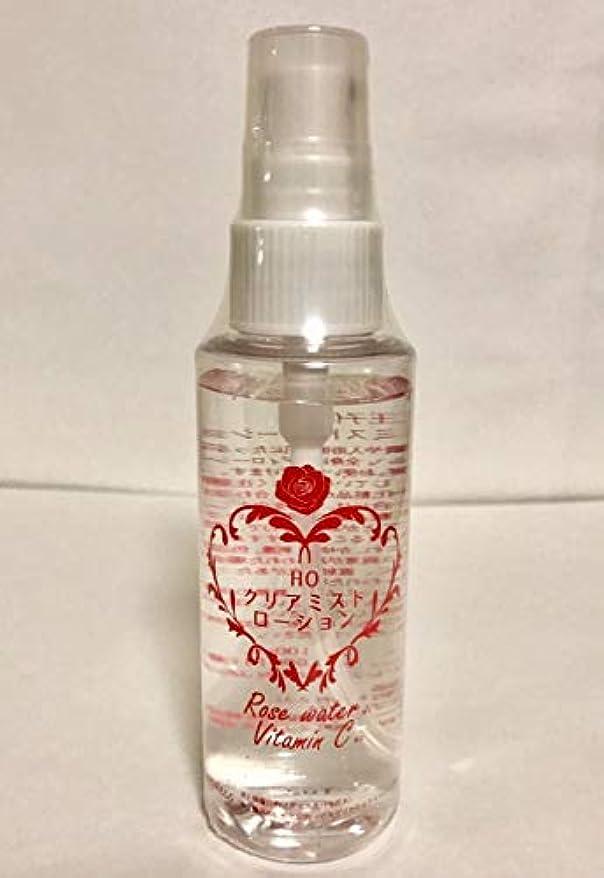 マイコン誘発するオーチャードHO クリアミスト ローション 化粧水 (100ml(スプレー式)約1ヶ月分)