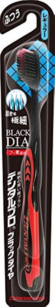 バルーン契約するプラスチックデンタルプロ ブラックダイヤ超極細毛 レギュラーふつう