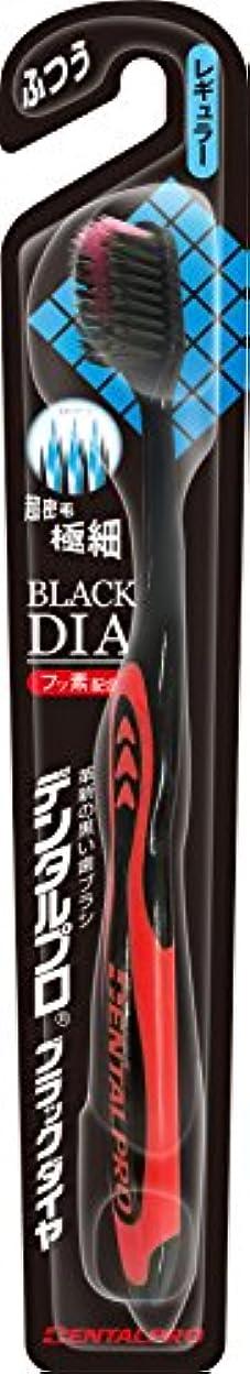 同志一致する専制デンタルプロ ブラックダイヤ超極細毛 レギュラーふつう