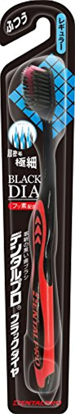 病気の塗抹サイレントデンタルプロ ブラックダイヤ超極細毛 レギュラーふつう
