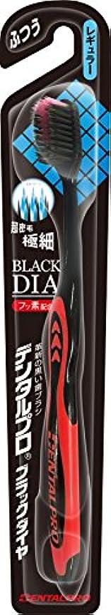 デンタルプロ ブラックダイヤ超極細毛 レギュラーふつう