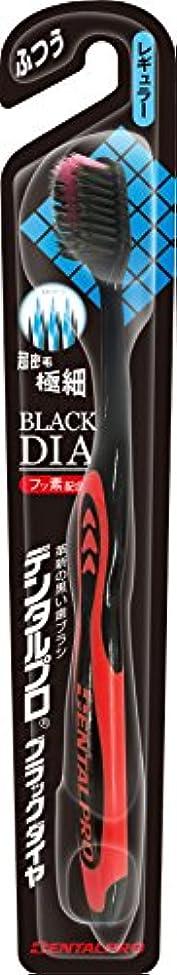 アトラス朝食を食べる屋内デンタルプロ ブラックダイヤ超極細毛 レギュラーふつう