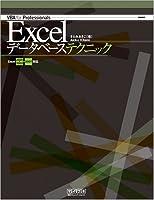 VBA for Professionals Excelデータベーステクニック Excel 2000~2003・2007対応