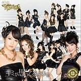 AKB48 キミが思ってるより… 重力シンパシー公演M13(一般発売Ver) 画像