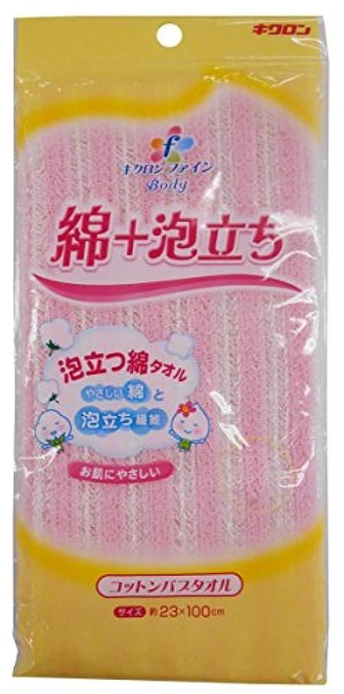 キクロンファイン お風呂グッズ 綿+泡立ち コットンバブタオル ピンク