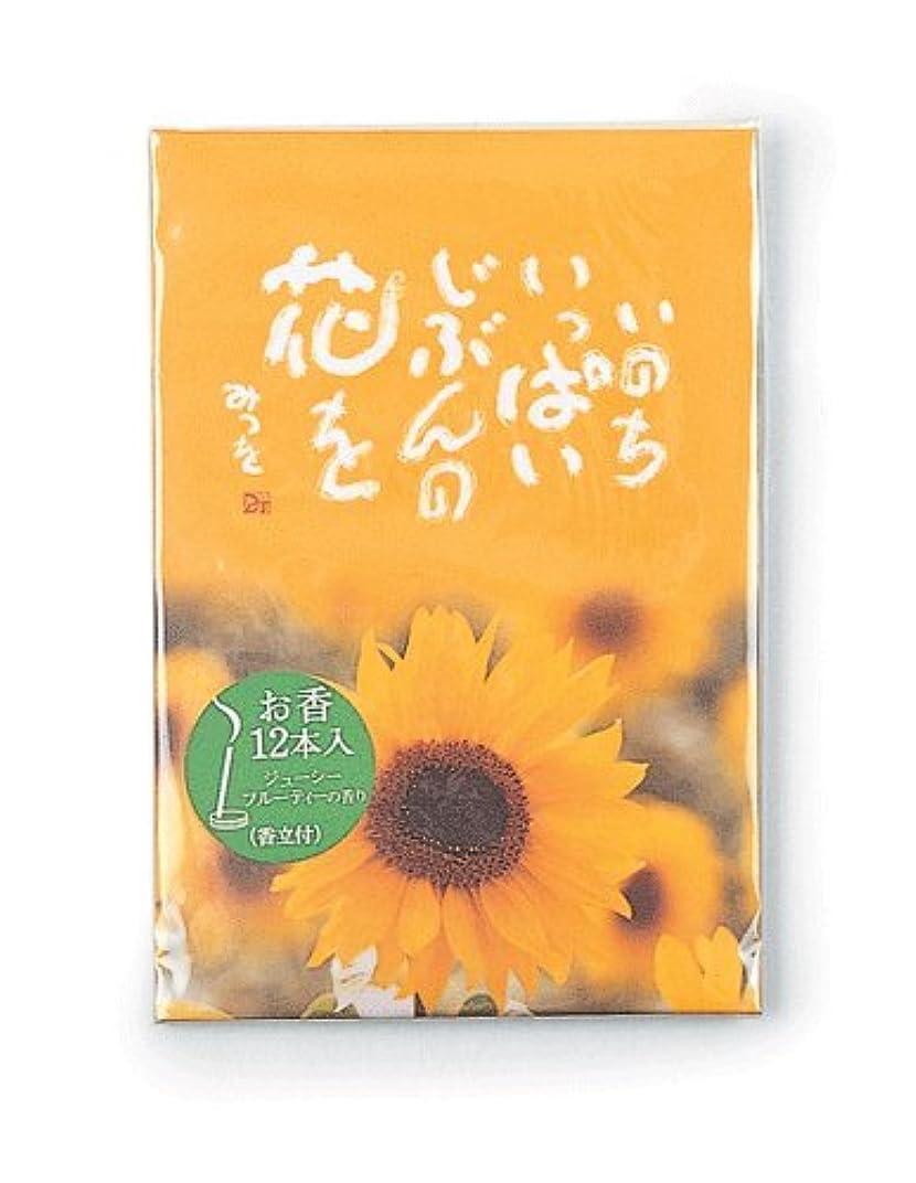 バッジスクラップブロー相田みつをのお香 ジューシーフルーティー スティック12本入 【お香】
