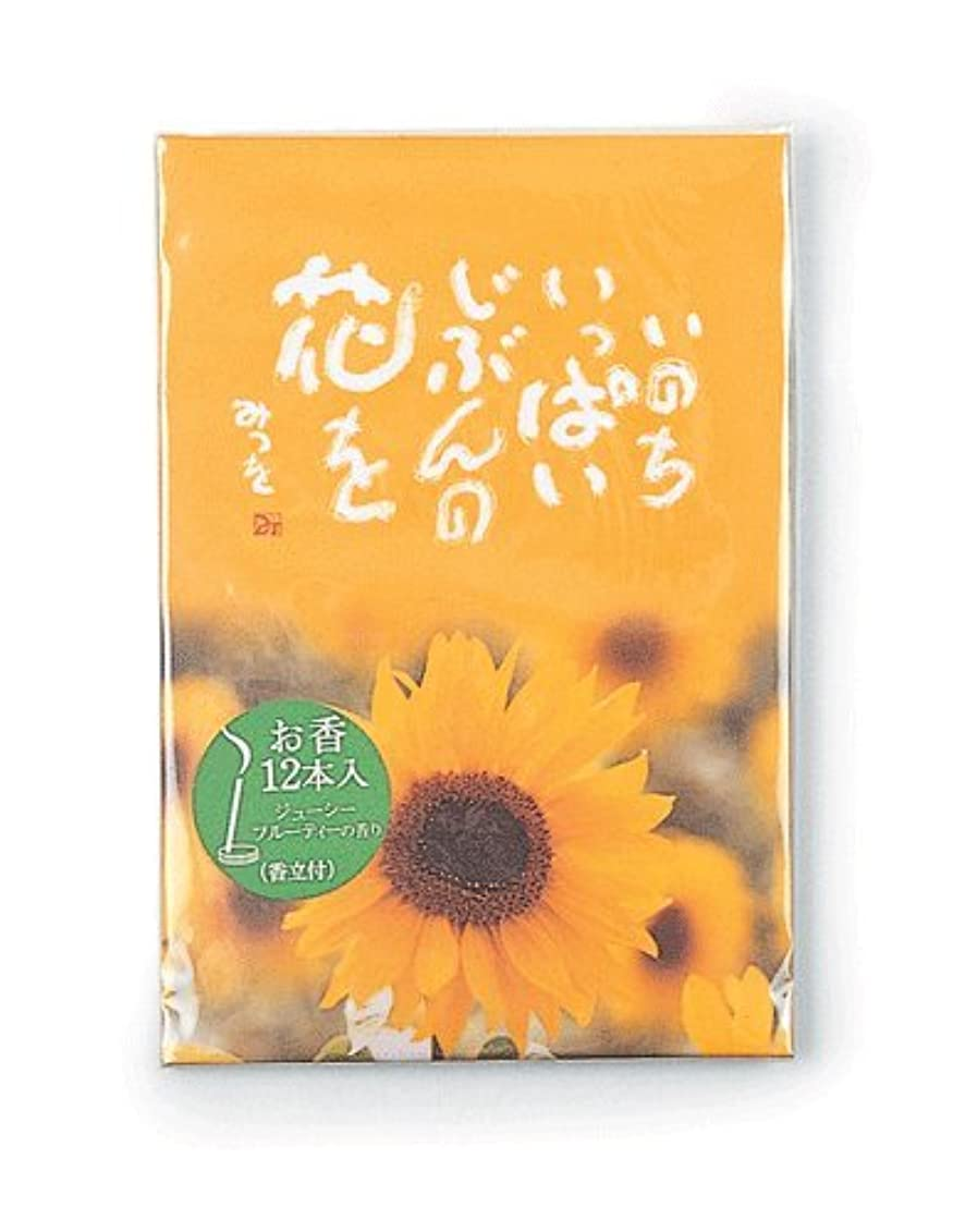 勝つビール交流する相田みつをのお香 ジューシーフルーティー スティック12本入 【お香】
