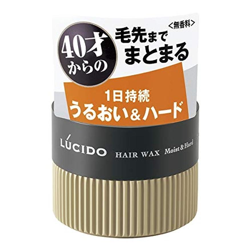 シャイ値方法LUCIDO(ルシード) ヘアワックス まとまり&ハード 80g